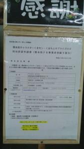 熊本県支援参加3