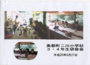 study080627_600