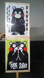 熊本県支援参加2
